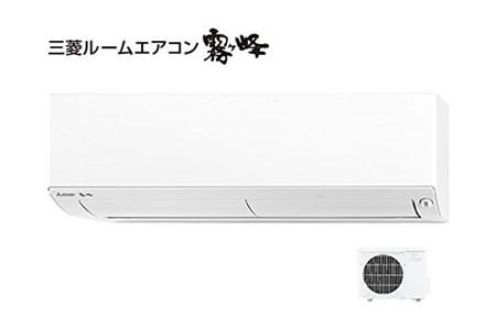 三菱電機 霧ヶ峰Lシリーズ(MSZ-L2518-W)