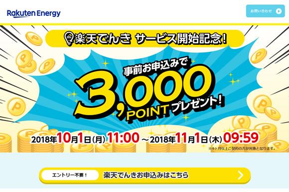 「楽天でんき」が2019年11月1日サービス開始!基本料金0円プランの電気料金をチェック