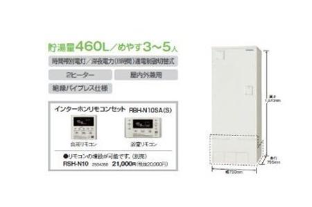 コロナ電業 電気温水器 UWH-46110SA2U-H