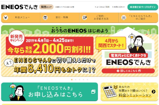 ENEOSでんきが関西電力エリアでも供給開始!人気のエネオス電気の料金プランは?