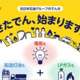 北日本石油の電気