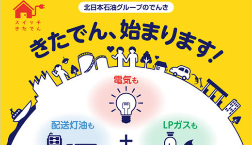 北日本石油 の電気(きたでん)