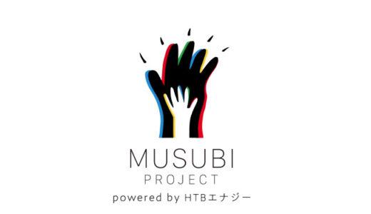 「HTBエナジーの「MUSUBIプロジェクト」とは?電気を通じて寄付ができる!」