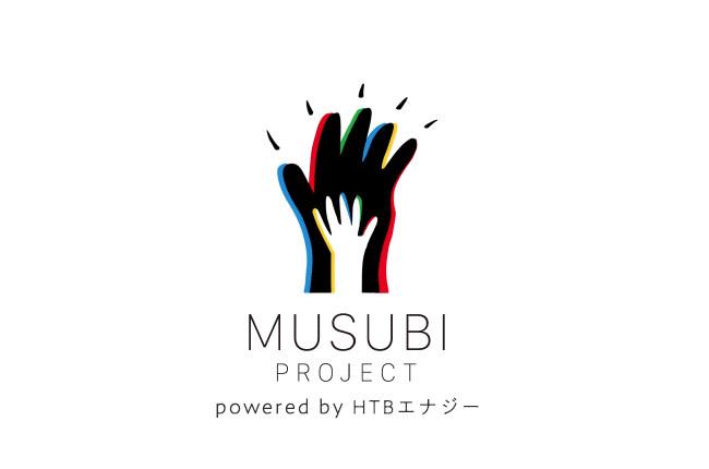 HTBエナジーMUSUBIプロジェクト