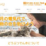 「ひまわりでんき」が家庭向け新電力サービス「どうぶつでんき」の販売開始!