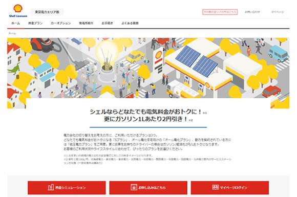 昭和シェル石油の電気