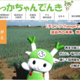 ふかやeパワー株式会社「ふっかちゃんでんき」2019年9月より販売開始!電気料金は?