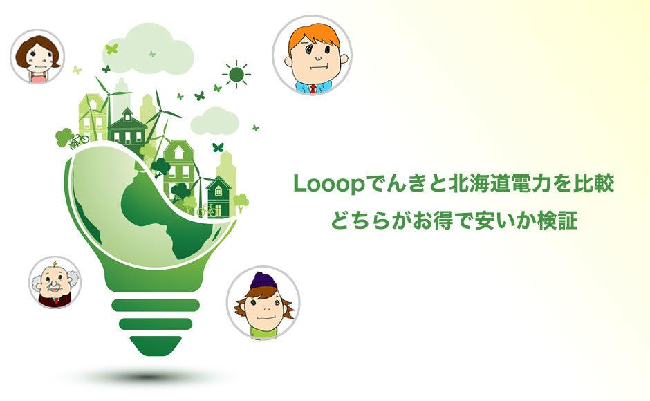 Looopでんきと北海道電力を比較 どちらがお得で安いか検証