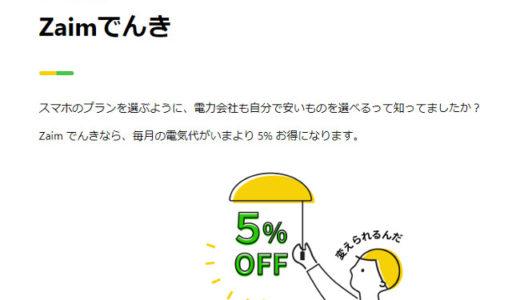 家計簿サービスZaimが新電力「Zaimでんき」を発表!電気料金プランとは?