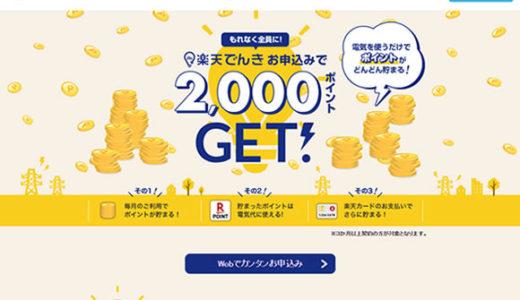 楽天でんきキャンペーン情報【2019年】
