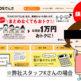 ENEOSでんきに申し込んだ!東京ガスの電気料金と比較検討した結果…